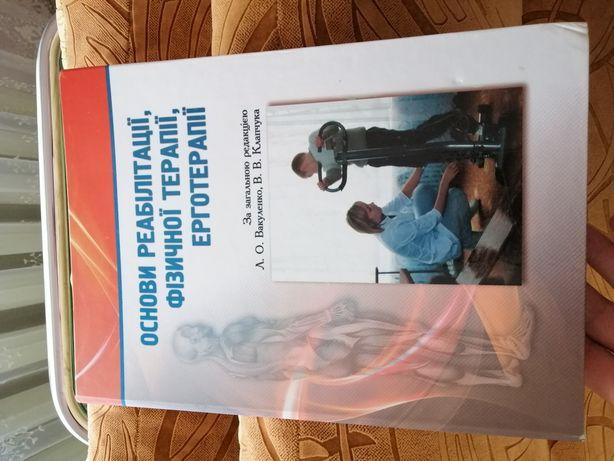 Основи реабілітації, фізичної терапії та ерготерапії