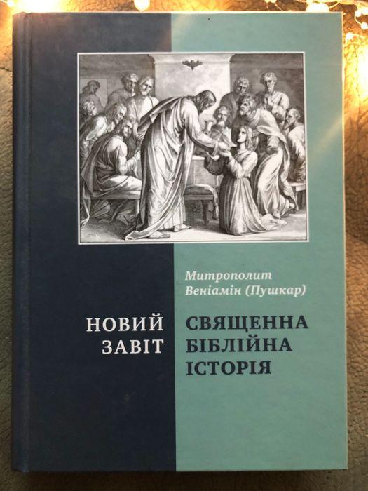 Священна Біблійна Історія Кропивницкий - изображение 1