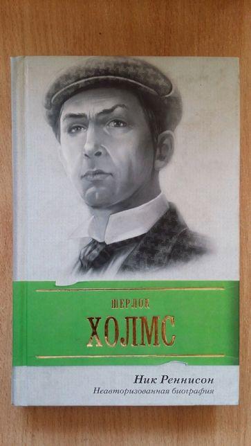 """Книга """"Шерлок Холмс. Неавторизованная биография"""", Ник Реннисон"""