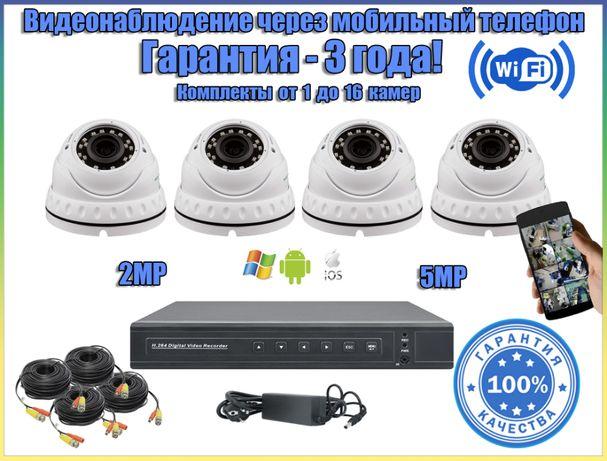 Видеонаблюдение. Комплект камер для улиц и помещений FullHD 2/5MP!