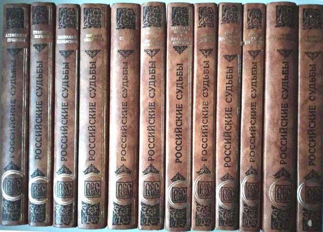 Российские судьбы (14 томов в 12 книгах), издатель К.В.Кренов