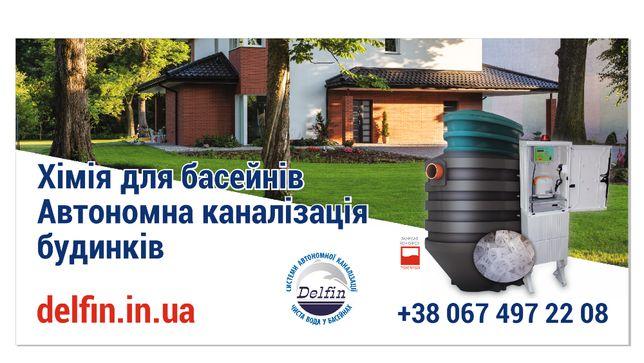 Автономна каналізація Delfin PRO 6 Premium MBBR