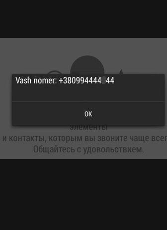 Элитный номер 0994444Х44 в выгодном тарифе