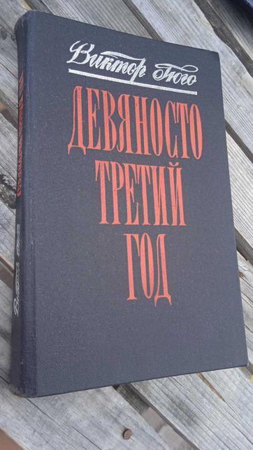 """Виктор Гюго, Девяносто третий год, роман, 1986г """"Промінь"""""""