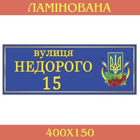 Адресная табличка на дом, табличка на будинок, номер дома