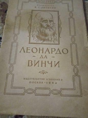 Книга Леонардо Давинчи..