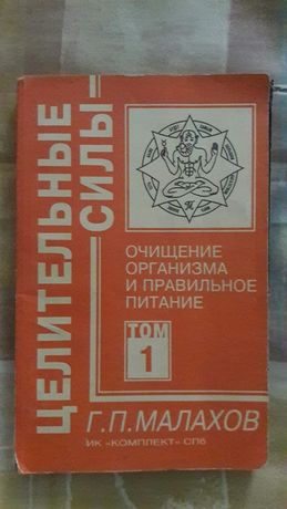 Очищение организма и правильное питание 1 том Г. П. Малахов книга