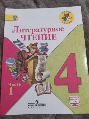Учебник по литературному чтению 4 класс(в 2 частях)