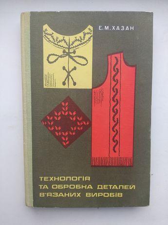 "Книга ""Технологiя та обробка деталей в'язаних виробiв"""