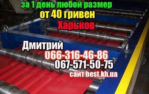 Харьков!Профнастил,профлист,металлопрофиль,металлочерепица за 1 день!