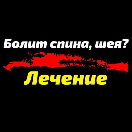 Массажист, мануальщик в Николаеве. Лечебный массаж Николаев. Костоправ