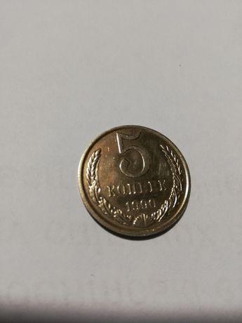 5 копеек Ссср 1990г