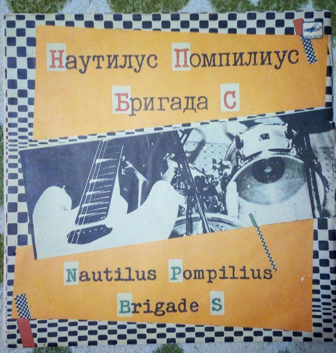 Продам платівку Наутілус Помпіліус/Бригада С Селидово - изображение 1