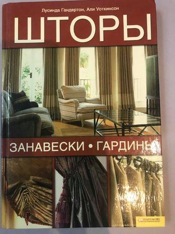 Книга новая все о шторах занавесках и гардинах и пошив