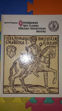 Адріан Кащенко. Оповідання про славне військо Запорозьке низове