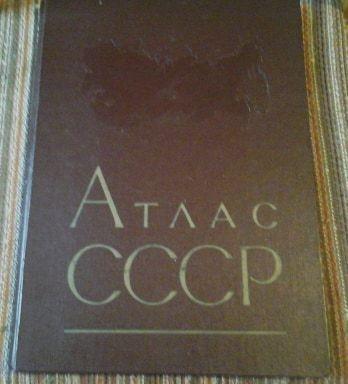 Атлас СССР 1962год.