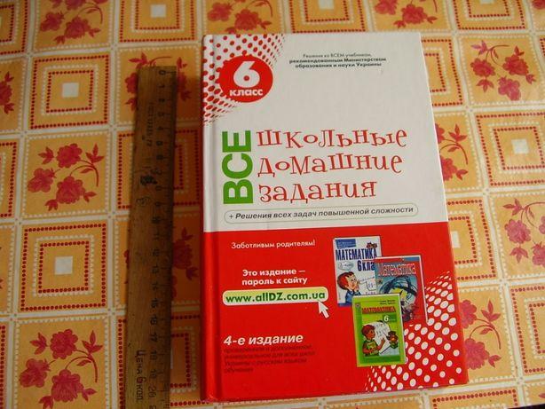 Учебник 6 класс (отличное состояние)
