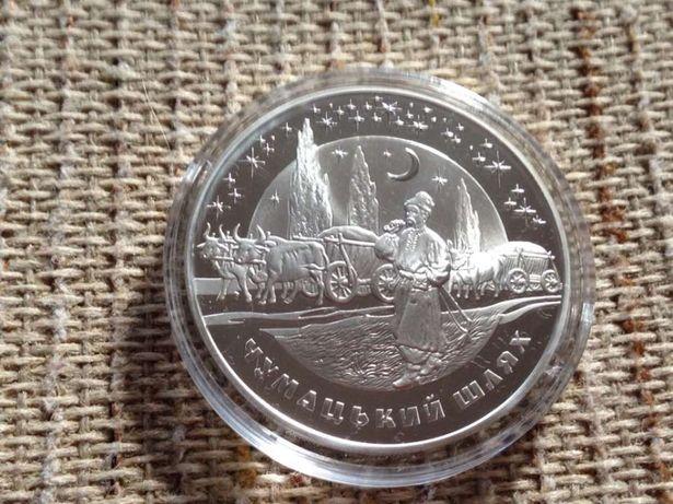 Серебряная монета Украины, Чумацький шлях