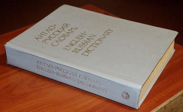 Англо-Русский словарь. В.К.Мюллер (1992г. Москва)