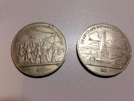 1 рубль Юбилейный 175 лет Бородинского Сражения(2 штуки.)