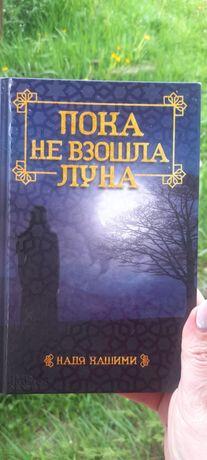 """Надя Хашими """"Пока не взошла луна""""."""