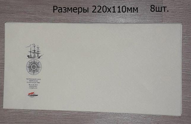 Почтовые конверты с логотипом ЧМП