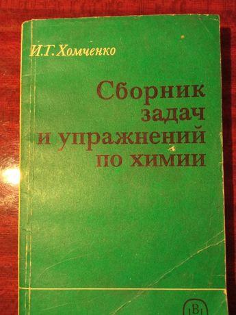 Сборник задач и упражнений по химии. И.Г. Хомченко