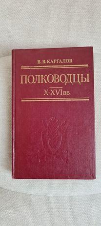 В.В.Каргалов Полководцы 10-16вв.