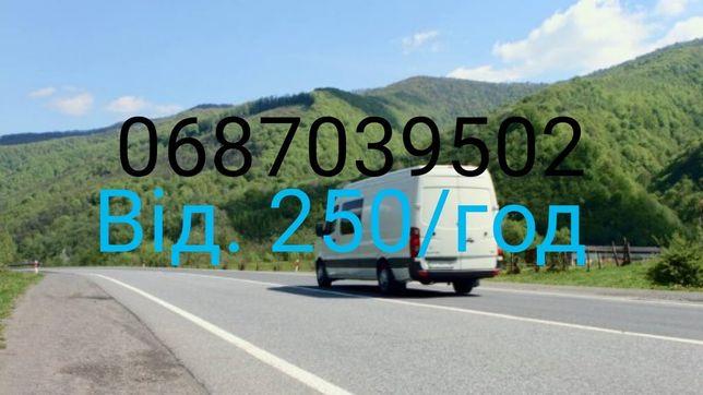 Вантажні перевезення. Грузоперевозки.Вантажне таксі. Грузове таксі.