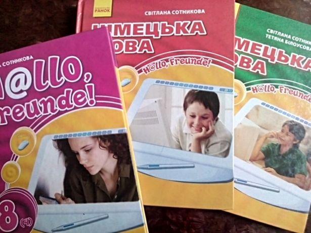 Школьные учебники немецкого языка