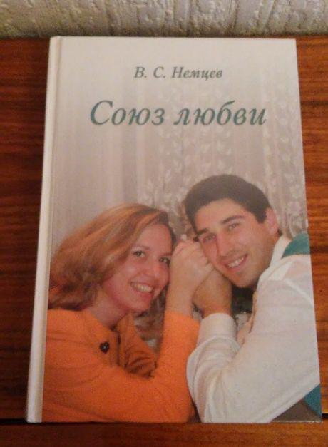 Союз любви. Христианская литература о браке