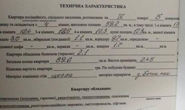 Продам 4-кімнатну квартиру у м.Добромиль Львівської області