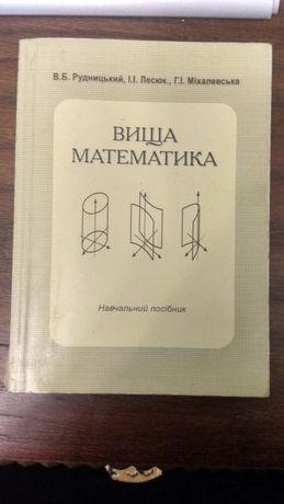 Вища математика посібник В.Б Рудницький, І.І. Лесюк, Г.І. Міхалевська