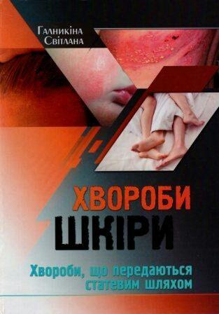 Хвороби шкіри. Хвороби, що передаються статевим шляхом / С. Галникіна.