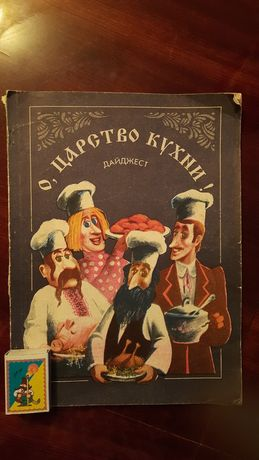 Книга царство кухни