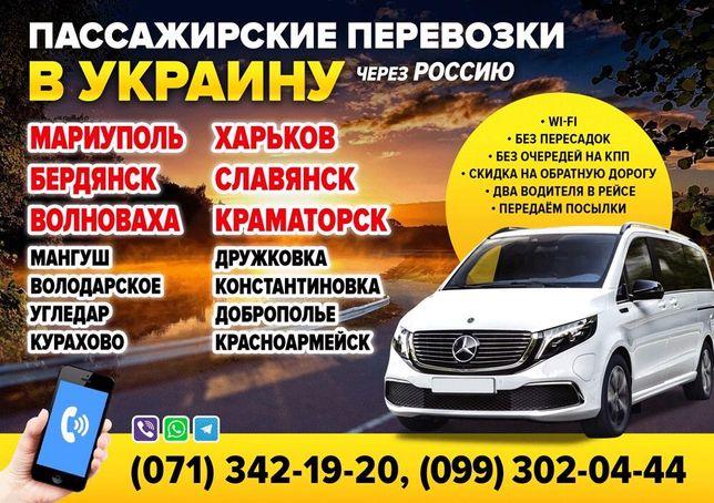 Ежедневные поездки ШАХТЁРСК-ТОРЕЗ-Снежное-УКРАИНА-МАРИУПОЛЬ-Харьков!