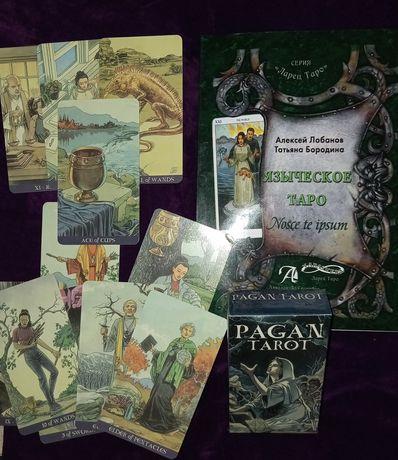 Набор Таро Pagan с книгой