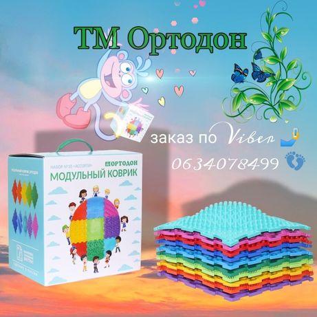 Набор массажных ковриков на 10 модулей от ТМ Ортодон!