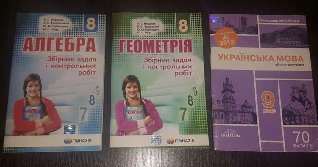 Сборники алгебра и геометрия 8 класс, укр.мова 9 кл., хрестоматия 4
