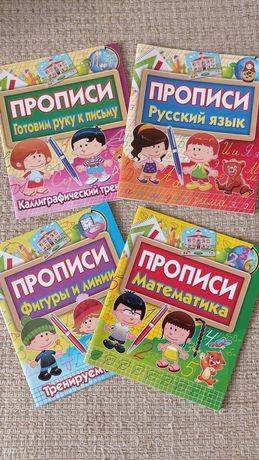 Прописи(Русский,математика)!