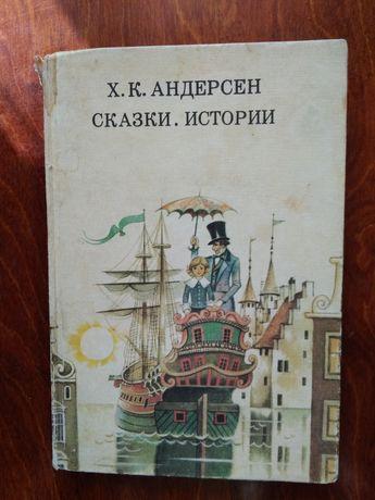Х. К. Андерсен Сказки