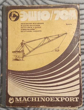 Экскаватор шагающий ЭШ 10/70А Каталог
