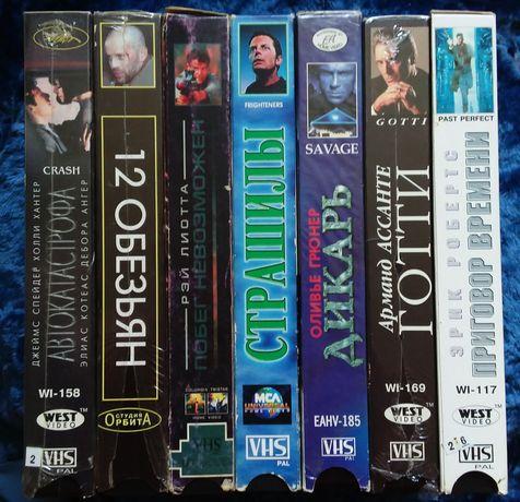 Продам видеокассеты из домашней коллекции.
