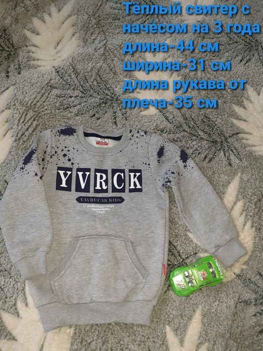 Детский тёплый свитер Киев - изображение 1