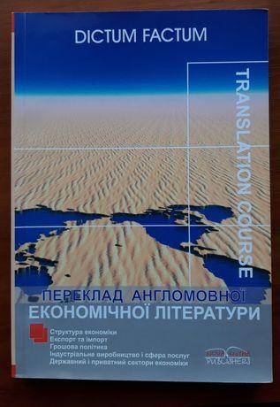 Переклад англомовної економічної літератури