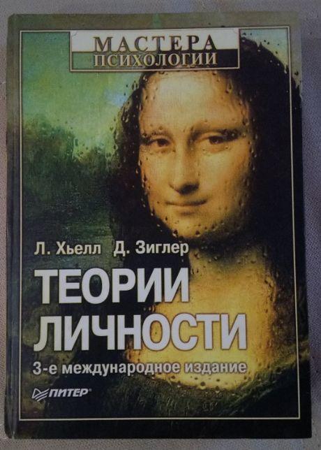 Теории личности Л. Хьелл Д. Зиглер