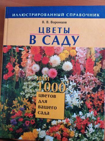 В. Воронцов: Цветы в саду, или 1000 цветов для вашего сада