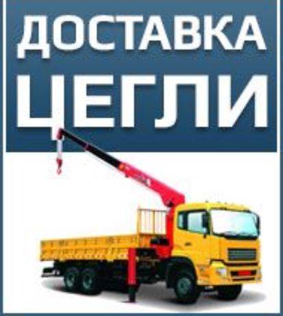 ЦЕГЛА Одинарно Півторачка Подвійна ( Керамблок) Блок Доставка