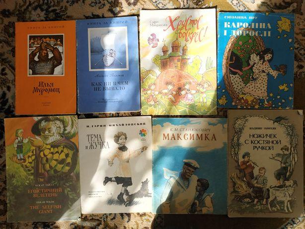 Книги детские советские