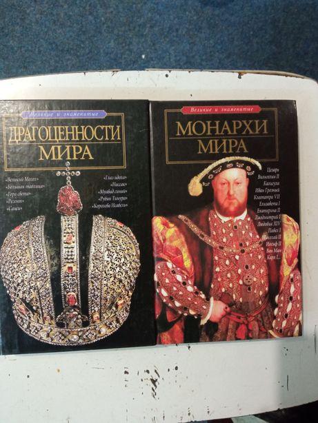 Книги великие и знаменитые
